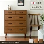 日本製ガイアチェスト4段タイプ|チェスト