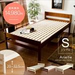 木製すのこベッド Arielle(アリエル) シングルサイズ|シングルベッド