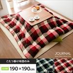 薄掛けこたつ布団 JOURNAL〔ジャーナル〕190×190cm 正方形