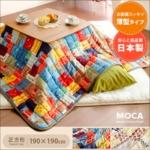 おしゃれ薄掛けこたつ布団 MOCA〔モカ〕190×190cm 正方形