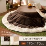 薄掛けこたつ掛け布団 fran(フラン) 170×170cm 円形