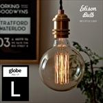 edison bulb(エジソンバルブ) グローブ L