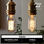 edison bulb(エジソンバルブ) チューブラー