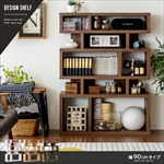DESIGN SHELF 90cm幅