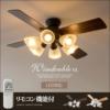 シーリングファンwindouble 6灯|シーリングライト(天井直付タイプ)