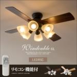 シーリングファン Windouble 6灯(ウィンダブル6灯)