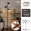 3灯スタンドライト manis(マニス)|スタンドライト・間接照明
