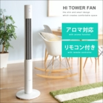 HI TOWER FAN