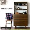 ラック付きデザインチェストARMELLE(アルメル)|チェスト