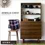 ラック付きデザインチェスト ARMELLE(アルメル)