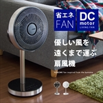 KAMOME fan metal