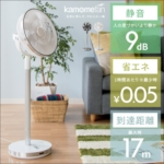 薄型静音扇風機 kamome metal living fan