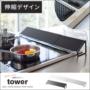 伸縮排気口カバー TOWER(タワー)