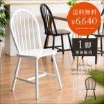 Windsor Chair 単体