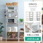 スチールレンジ台 emery(エメリー)ハイタイプ|レンジ台