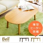 こたつテーブル Bell 120cm