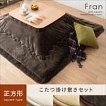こたつ布団 Fran〔フラン〕 掛け・敷き布団セット