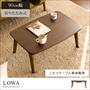 折れ脚こたつテーブル LOWA〔ロワ〕
