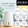 空気を洗う気化式アロマ加湿器