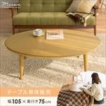 こたつテーブルMiran(ミラン)幅105cm楕円形タイプ
