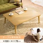 こたつテーブルMiran(ミラン)幅105cm長方形タイプ