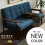 スタンダードデザインソファ WEIMAR 2P (ワイマール 2P) 色追加