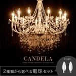 シャンデリア 12灯セット