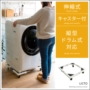 キャスター付き 伸縮式洗濯機置き台 LICTO(リクト)