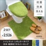 ≪抗菌・防臭≫トイレタリー FLEEDシリーズ