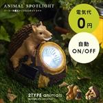 ソーラー充電式 ANIMAL SPOT LIGHT(アニマルスポットライト)