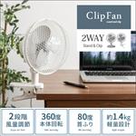 2WAY扇風機 クリップファン
