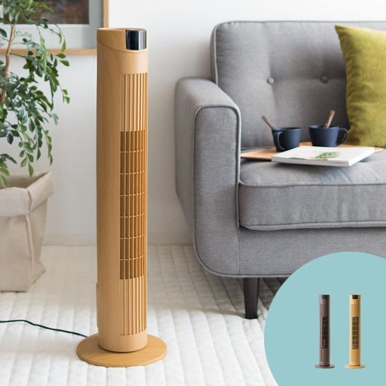 タワーファン 扇風機 Slim Tower Fan〔スリムタワーファン〕 ウッドタイプ