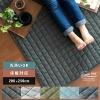 洗えるデニムデザインラグ 【200x250cm】|リビングラグ