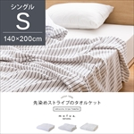 mofua natural 先染めストライプのタオルケット シングルサイズ