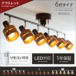 6灯シーリングライト SOTICA(ソティカ)リモコンタイプ