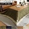 コーデュロイ薄掛けこたつ布団 CORDY(コーディー) 長方形 190×230cm|長方形 こたつ布団 >
