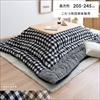 ギンガムチェック厚掛けこたつ布団 CHECKER〔チェッカー〕 正方形:205×205cm|こたつ布団