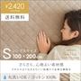 天然素材コットン100% 敷きパッド シングルサイズ