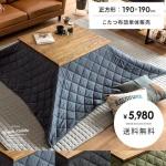 薄掛けデニムデザインこたつ布団 190x190cm