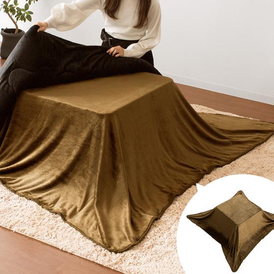 こたつ用毛布 中掛け毛布 こたつ布団 上掛けカバー Flurry〔フラリー〕 200×200cmタイプ ブラウン モダン