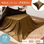 こたつ用中掛け毛布 Flurry(フラリー)200×200cmタイプ