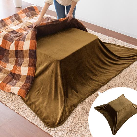こたつ用毛布 中掛け毛布 こたつ布団 上掛けカバー Flurry〔フラリー〕 200×240cmタイプ ブラウン モダン
