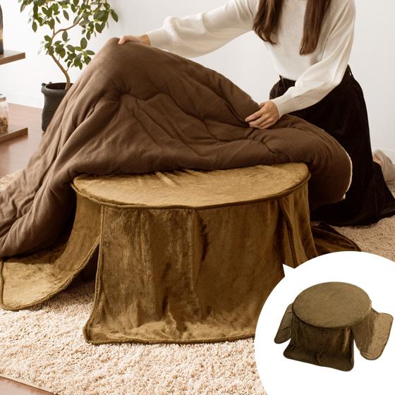 こたつ用毛布 中掛け毛布 こたつ布団 上掛けカバー Flurry〔フラリー〕 90cm 円形タイプ ブラウン モダン