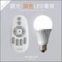 調光・調色機能付き リモコンで操作できるLED電球