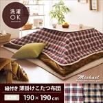 薄掛けこたつ布団 Michael(ミシェル) 正方形 190×190cm
