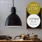 インダストリアルペンダントライトabis (アビス) LED電球セット