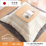 ヌードこたつ掛け布団 peel(ピール) 185×185cm 正方形