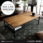 ヴィンテージウッドテーブル Lewis(ルイス)|ローテーブル、リビングテーブル