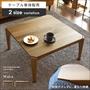 ウォルナットこたつテーブル Wolca(ウォルカ) 75cm幅