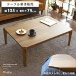 ウォルナットこたつテーブル Wolca(ウォルカ) 105m幅